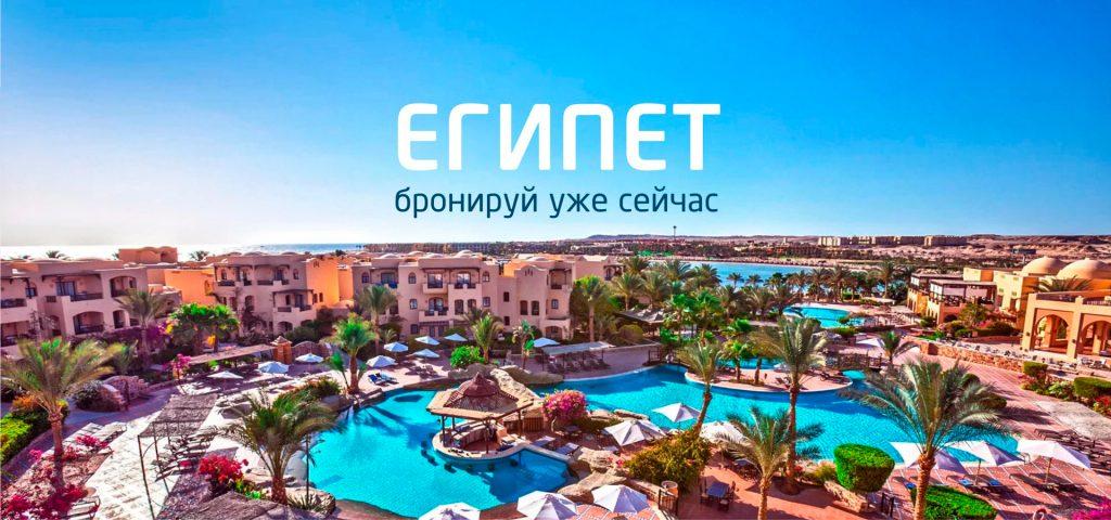 Подбор тура в Египет